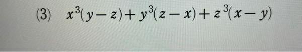 この因数分解を教えてください。
