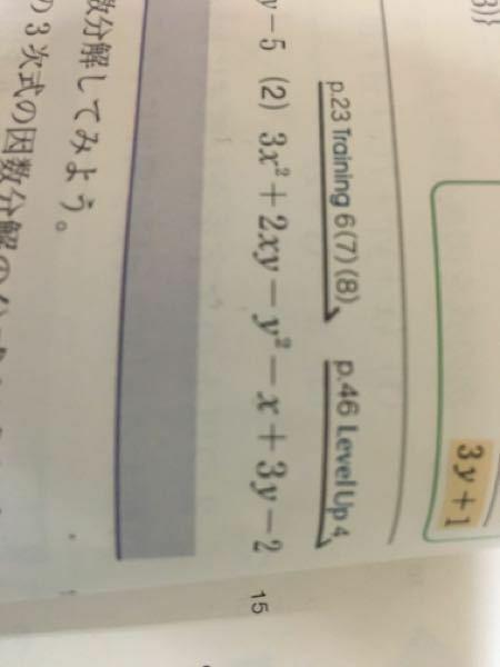 この問題を、因数分解してくださいお願いしますm(_ _)m