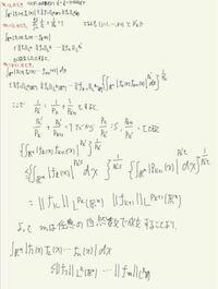 ヘルダーの不等式が任意の数の関数においても成立することを帰納法を用いて証明したのですが合っていますでしょうか。 字が汚くてて読みにくいとは思いますがよろしくお願いいたします。