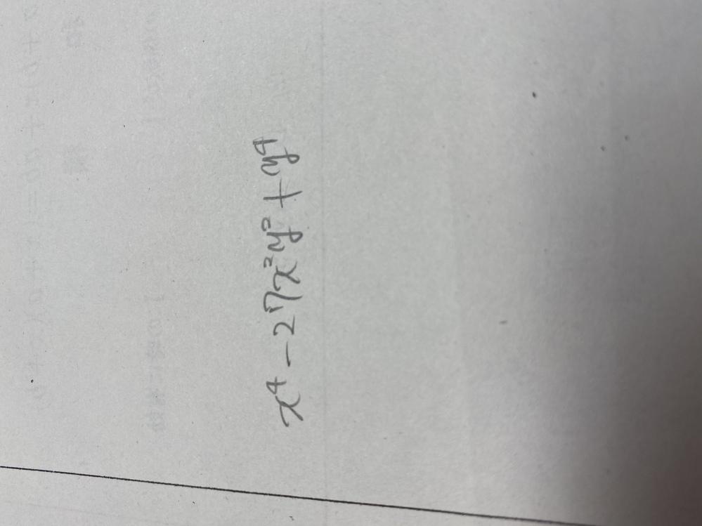 数学の問題についての質問です。 x4乗−27x²y²+y4乗 のやり方教えてください!!
