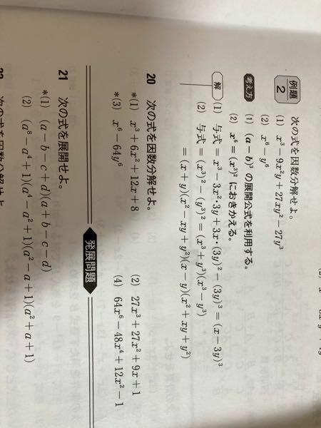 高校数学です。20番といてください。