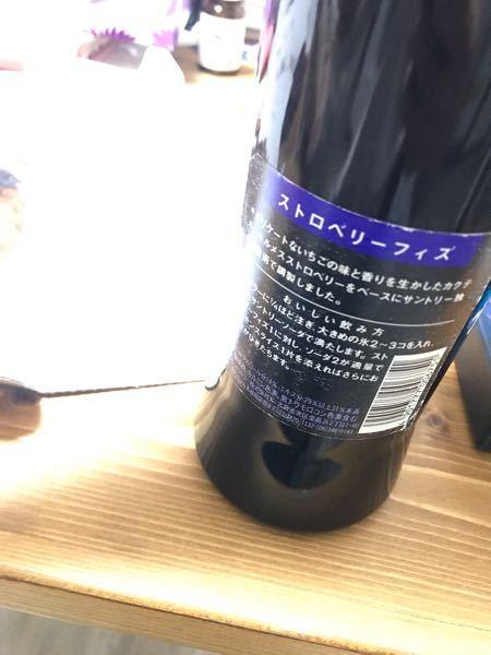友達が買ってきたお酒が古そうです。ラベルがかなり劣化してるのですが、これは大丈夫でしょうか? サントリーのストロベリーリキュールです。 賞味期限、製造年月日等は書いてありません。