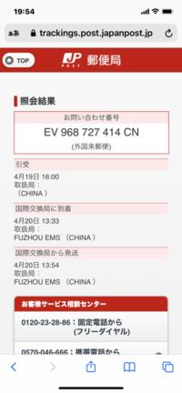 アマゾンで買い物したら発送元が中国でした。 お届け予定日は今日なのですが届く気配がありません。 大阪在住なのですがこの場合いつ頃届くでしょうか?