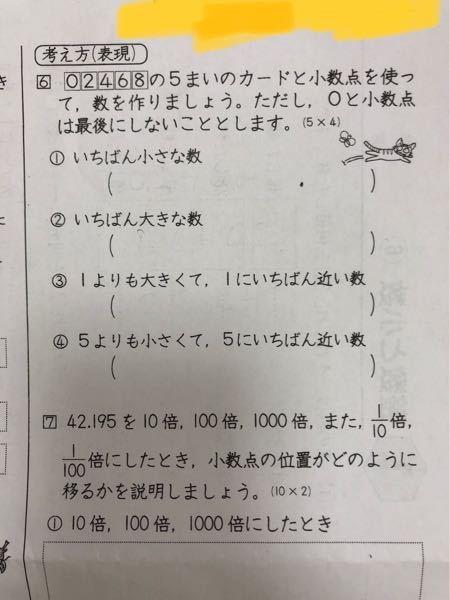 算数の問題です。 問6 ① ② ③ ④の問題を教えていただきたいです。
