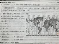中学社会地理です。  (2)がわかりません。  できれば解き方も教えてもらいたいです。  地図を使った解き方です。