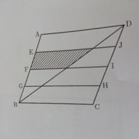 数学の解説、解答をお願いします。 右の図の四角形ABCDは平行四辺形です。また、点E,F,Gは辺ABを4等分する点で、点H,I,Jは辺CDを4等分する点です。斜線部分の面積が10c㎡であるとき、四角形ABCDの面積を求めなさい。