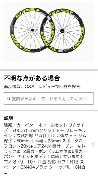 ロードバイクでホイールを変えようと思っています。 Superteamカーボンホイール50mmクリンチャー700cバイクホイール1ペア というものです。これをGIANT コンテンド2 2021につけたいと思ってます。はじめて買えるのでどうすればいいのか教えてください。また、このホイールはまず付けれますか?