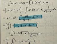 定積分についての質問です。  写真の青線の所の積分を教えてください。 色々置換したり部分積分とかしてみたんですけどなかなか綺麗な形にならずに困ってます。 誰かお願いします!
