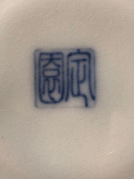 お皿の銘が読めません。 お詳しい方、ぜひぜひ教えてくださいませm(_ _)m