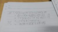 高校一年生です。この式がなぜこの答えになるのかよく分かりません。矢印の間にどういう計算をしたのか教えて欲しいです。
