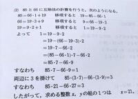 ユークリッドの互除法で、この問題の途中の式が 「19-(66-19・3)・2 = 19・7-66・2」になる理由を教えてください。