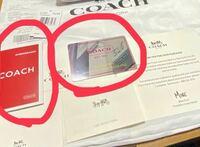 オークション、フリマサイトでCOACHの出品をよく見ますが、この付属品は偽物商品なのでしょうか? 正規品にカードや冊子は付かないと聞いたのですが。。。