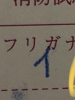 危険物の願書のフリガナの文字に少し被ってしまいましたが、大丈夫ですかね?