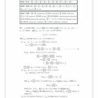 離散数学についてです。 写真の問いについて、合っているかどうかの確認とわからない部分の解き方、考え方を教えてください。  1.単射 2.∀ 3.∀ 4.f_{p,n}(i)=f_{p,n}(j) 5.i=j 6.n 7.i 8.j 9.i 10.j 11.i=j 12.全射 13. f_{p,n}(i) 14.=