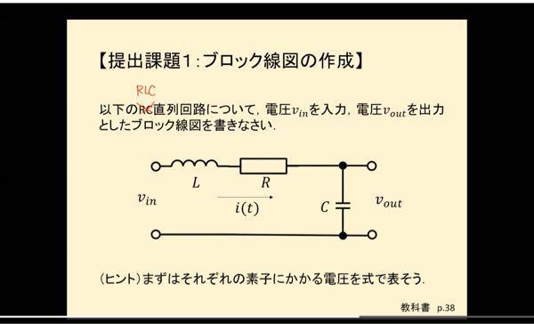 この問題を教えてください ブロック線図です