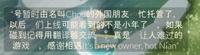 度々質問失礼いたします。  skyというゲームのフレンドに中国の方がいます。 その方のメッセージを日本語に訳していただきたいです。写真を貼りました。 お願いします。