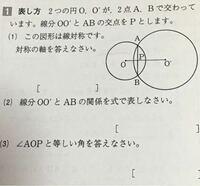 中2 数学 平面図形 こちらの問題をおしえてください!!