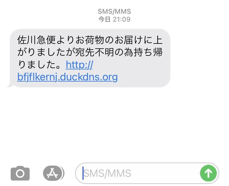 佐川急便からショートメール来ますか? よく分からないメッセージがきてスルーしました。 佐川急便...