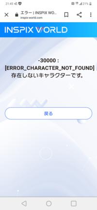 """困ってます!!(;_;) ヒプノシスマイクの3次バトルについて。 inspix worldに会員登録し、ログインしてIWコインを購入しようと右上の赤いボタンをクリックしたら画像の""""存在しないキャラクターです。""""とエラーの画面になってライブチケットが買えません(;_;)  VRはスマホが対応していなかったのでアプリが落とせず、諦めて通常チケットを購入しようと思ったのですが、会員登録しただけでは..."""
