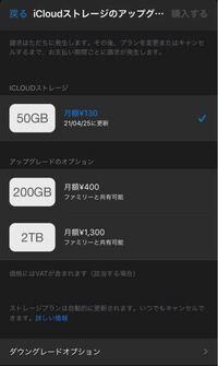 iCloudストレージのことで困ってるので回答くださると助かります; 今まで月130円で50GBを買っていたのですが無料に戻したくてダウングレードオプションの5GBを選択して完了を押したのですがこの画面にしかならなくて…泣  どうやったら無料に戻せますか…?