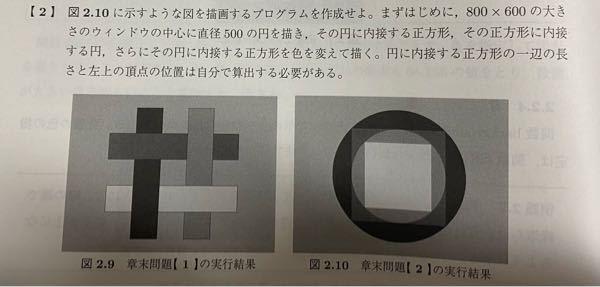 プログラミングについての質問です。 円は出来上がったのですが、四角形の座標を求めるのに困っています。言語はprossesingを使っています。 先生からはヒントとしてsqrtを使う。と言われています。幾度か考えたのですが全く分かりません。 ヒントでも良いので教えて下さいませんか?