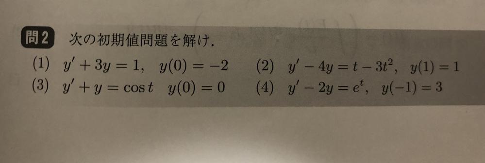 定数係数1階微分方程式の非斉次形の問題です。 解き方と途中式を教えて貰えると助かります!! よろしくお願いします!!
