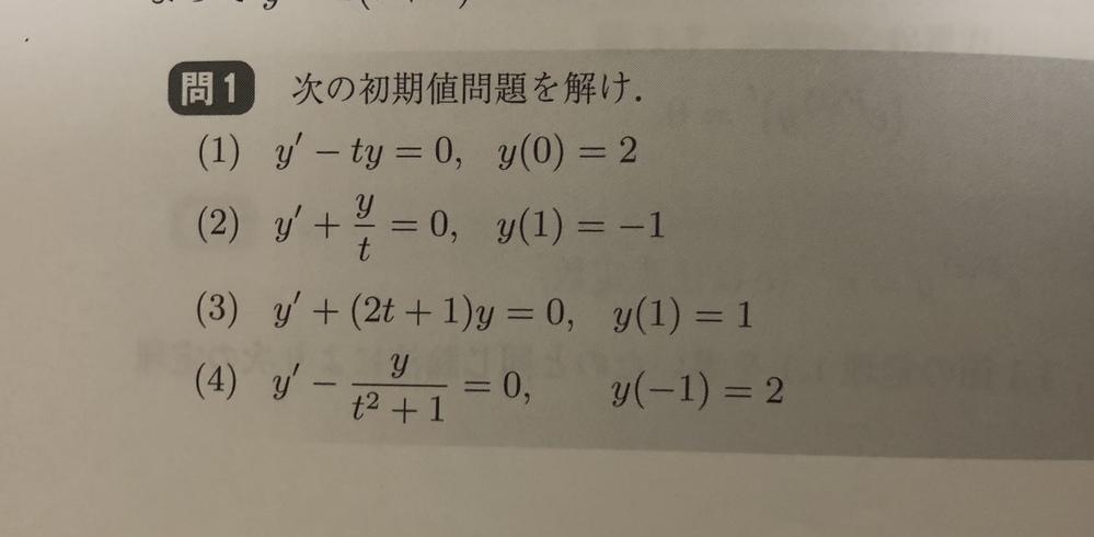 変数係数1階微分方程式の斉次形の問題です。 解き方と途中式を教えて貰えると助かります!! よろしくお願いします!!