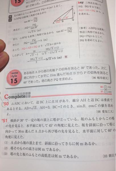 高校数学1、三角比に関する質問です。 画像の50番の問題の解き方がわかりません。答えはsinB=3/√13、cosC=5/√34になるらしいです。途中式も含め回答して頂けると助かります。よろしくお願いします。