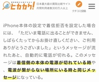 ソフトバンクのiPhone本体で着信拒否設定をした場合に流れるアナウンスについて 「 ただいま電話に出ることができません。しばらくたってからおかけ直しください。ご利用ありがとうございました 」 と、このよう...