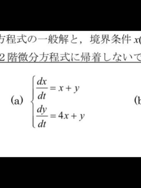 連立微分方程式を2階微分方程式に帰着せずに解くというのはどういう意味ですか。