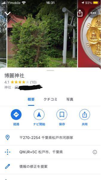 千葉県松戸市に『博麗神社』という神社があるそうなのですが、GoogleEarthで見てもストリートビューで見ても何も無いように見えました。 実際ここに神社はあるのでしょうか?
