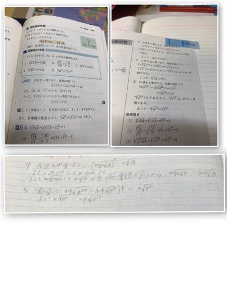 累乗根の性質の証明の仕方についてです。性質の4番と5番が、模範解答と全然違ったので私の証明が正しいか添削していただきたいです。 模範解答と私の解答の写真を載せるのでぜひともよろしくお願いします。