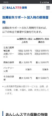 auの故障紛失サポートについて。 こちらは紛失や盗難時でも1回目の利用であれば利用料は5000円なのでしょうか? あとで見つかった場合どうしたらいいのでしょうか?