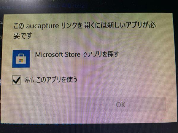 urlを開こうとするとこうなるのですが、他のアプリを追加するにはどのようにするのでしょうか? (Microsoft Storeでは開けないため)
