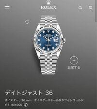ロレックスのデイトジャストの画像と同じモデルで31mmはありますか?サイトをみてても見つからなくて。また、31mmはレディースですか?