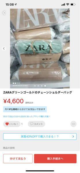 こちらのZARAのバッグは正規品でしょうか? わかる方教えてくださいm(_ _)m