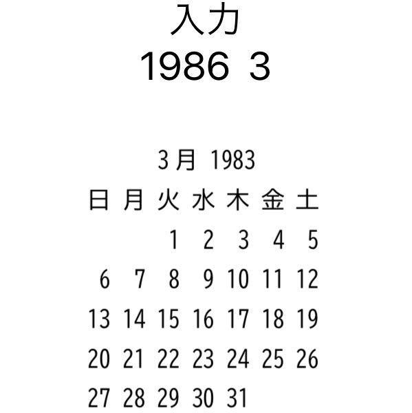 シェルスクリプトで画像のようにreadをつかって入力した年と月のカレンダーを表示させる方法を教えていただきたいです