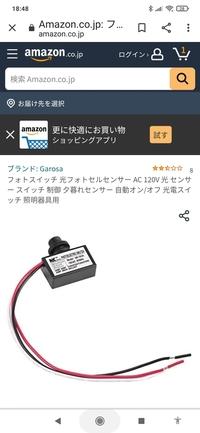 屋外にソーラーパネルとバッテリーとテープライトを繋いてスイッチでオンオフをきりかえてますが暗くなったら自動点灯するセンサーらしきもの をアマゾンでみましたがこれは3本線がでてますかプラスマイナスでバッテリーからのテーブライトのどこにつなぐのでしょうか?