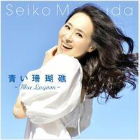 松田聖子の「青い珊瑚礁」60万枚と 中森明菜の「少女A」39万枚とでは、どちらが好きですか??   https://www.youtube.com/watch?v=DVOgvzl395w 4月1日、発売のミュージックビデオ「青い珊瑚礁」です。 このビデオ、全て、松田聖子さんが、作ったものです。
