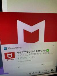Windowsでこの画面が何回も出てきます。どうすればいいですか?