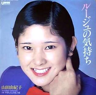 山田由紀子は売れましたか?