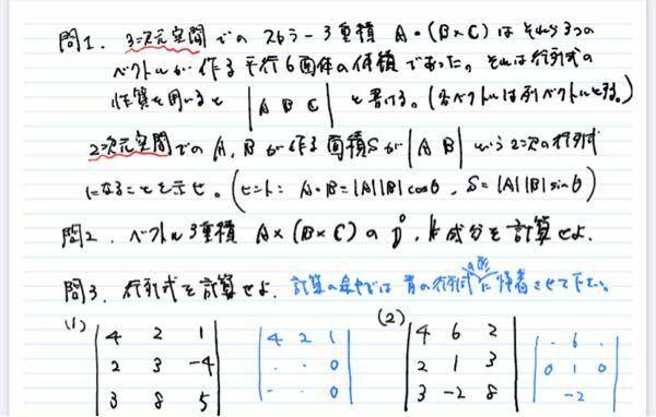 1)と2)がわかりません。3)はなんとなくわかるのですが、教えて欲しいです。できたら解説もしていただけると助かります! #数学 #数学強者