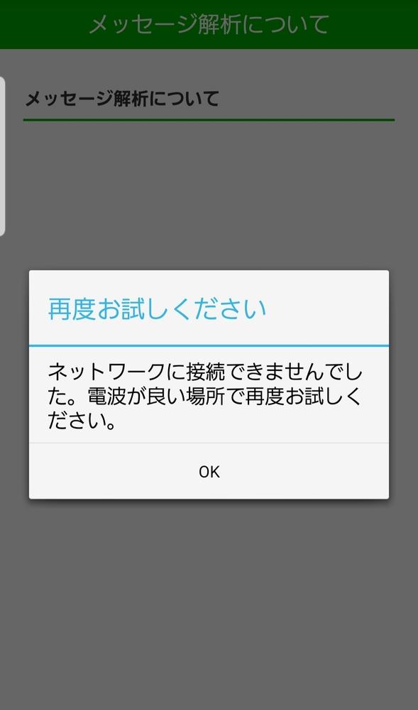 アプリ:シフトボードについてです。 WiFiでもWiFi切っても画像のようになります。どうしたら解決しますでしょうか?