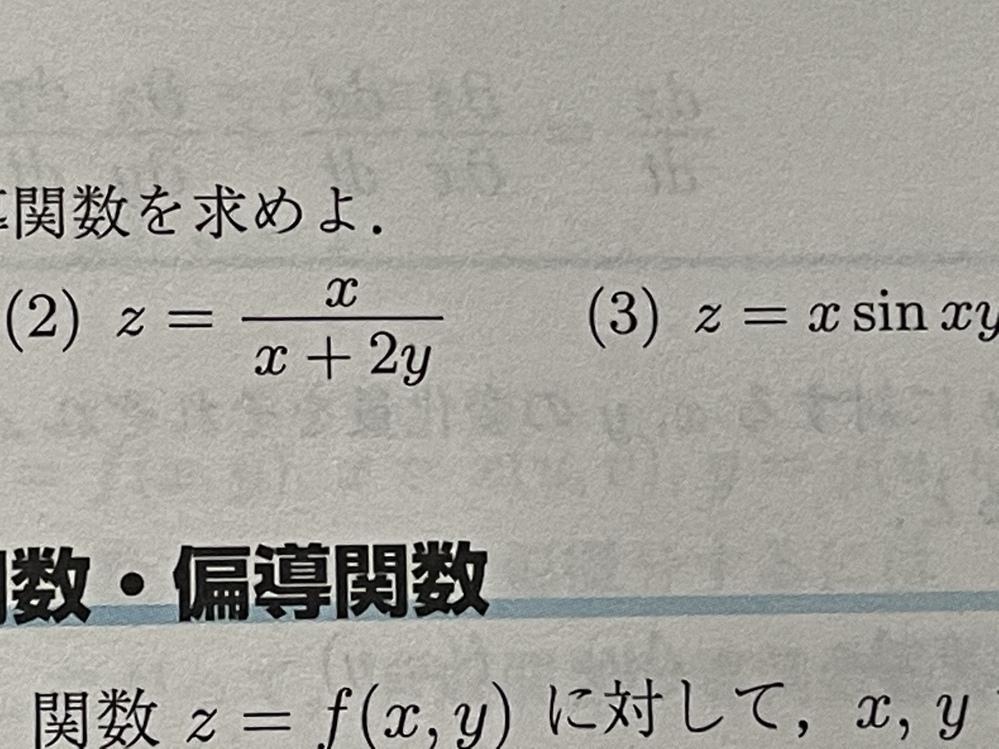 写真の問題 次の関数の第二次偏導関数を求めよ の(2),(3)の求め方が分かりません。 どなたか解説お願いします。 (3)Z=xsinxyです。