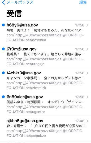 迷惑メールが止まりません。 @usa.govといつアドレスから頻繁に迷惑メールが来ます。どなた...
