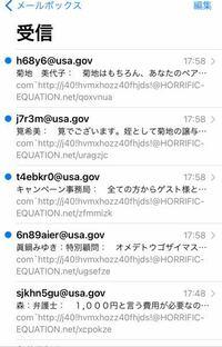 迷惑メールが止まりません。 @usa.govといつアドレスから頻繁に迷惑メールが来ます。どなたか対処法を教えてください。
