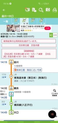 東海道線と横浜線って重複してると思うんですけどこの運賃で合ってますか?