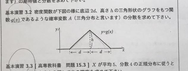 至急! 次の確率変数の分散を求めてください!