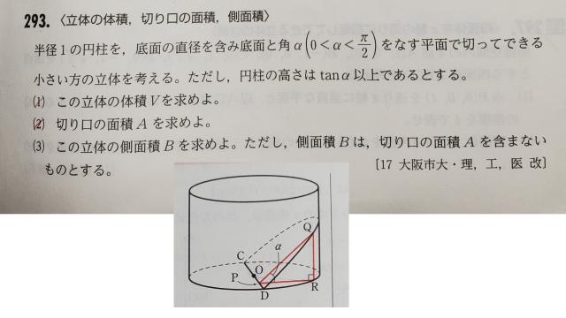 根本的に体積の積分を理解出来ていない気がするのでご教授ください。 (1)なんですが、下の図から∠POR=θ(0≦θ≦π)とおき⊿PQRの面積をθの式で表して積分したら答えが間違ってました。 (2)も同様にPQをθの式で表して積分しましたが答えと合いませんでした。 (3)はθとおく解法で解いていました。 どこが間違ってるのか分からないです。お願いします