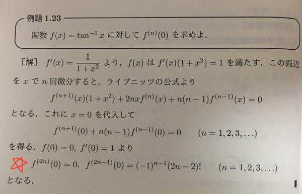 大学数学 微積分Ⅰ ☆の式になるのが何故か分かりません。 よろしくお願いします。